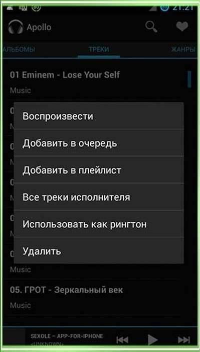 не могу поставить мелодию на звонок андроид