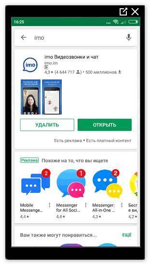 imo-v-google-play.png