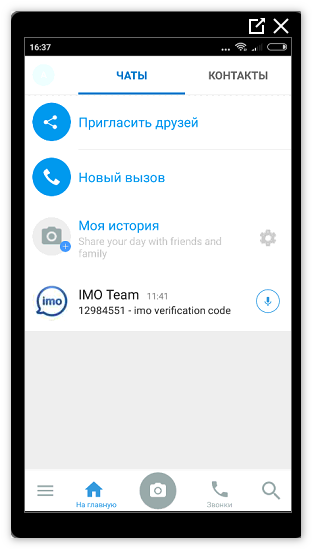 russkaya-versiya-imo.png
