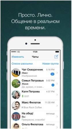 spisok_kontaktov-250x444.jpg