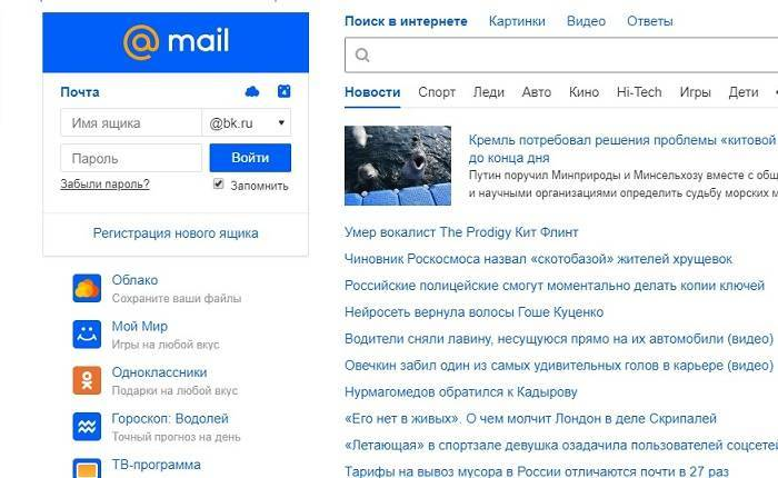 почта-mail.ru-01.jpg