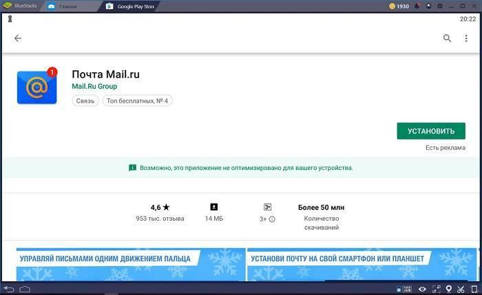 почта-mail.ru-04.jpg