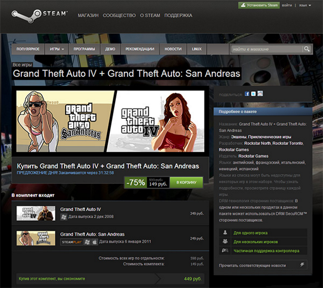 GTA-4-Steam.png