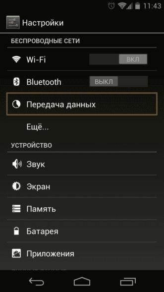 nastroyka-peredachi-dannyh-dlya-ispolzovaniya-mobilnogo-interneta-3g-331x589.png