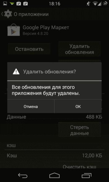 udalenie-obnovleniy-google-play-marketa-353x589.png