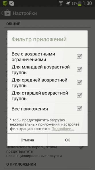 filtr-vozrastnyh-ogranicheniy-zagruzhaemogo-kontenta-331x589.png
