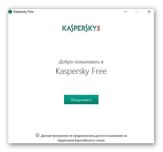 Nachalo-ustanovki-Kaspersky-Free.jpg
