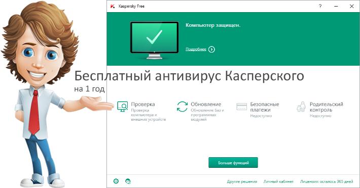 kaspersky-free-antivirus.png