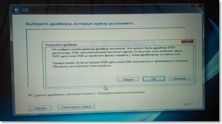 ne-mogu-ustanovit-windows-7-7.jpg