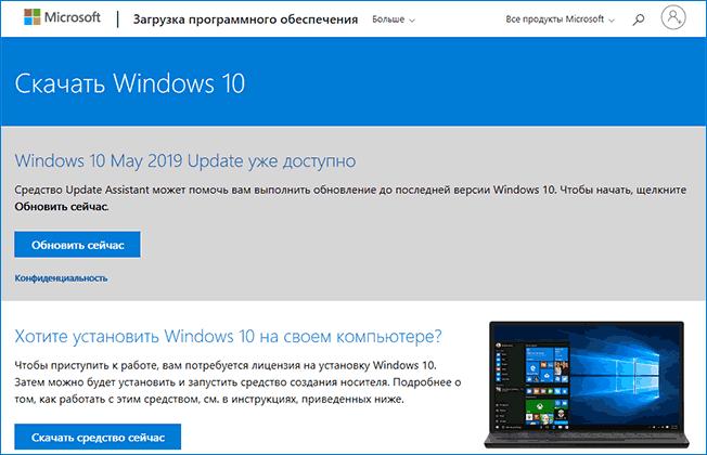 download-windows-10-1903-microsoft.png