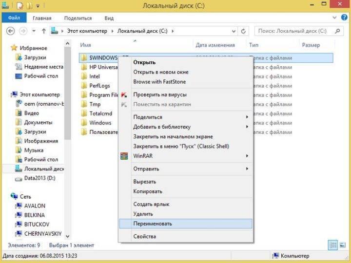 raspolozhenie-sistemnoy-podpapki-windows-bt-720x540.jpg