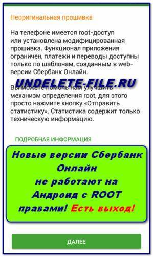 novyie-versii-sberbank-ne-rabotayut-s-rut-pravami-299x500.png
