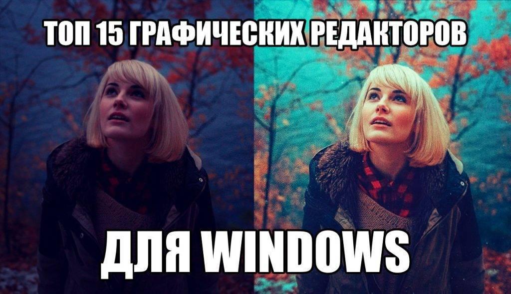 top-graficheskih-redaktory-dlya-windows-obzor-1024x589.jpg