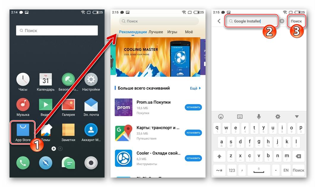 Play-Market-na-MEIZU-poisk-Google-Apps-Installer-v-Meizu-App-Store.png