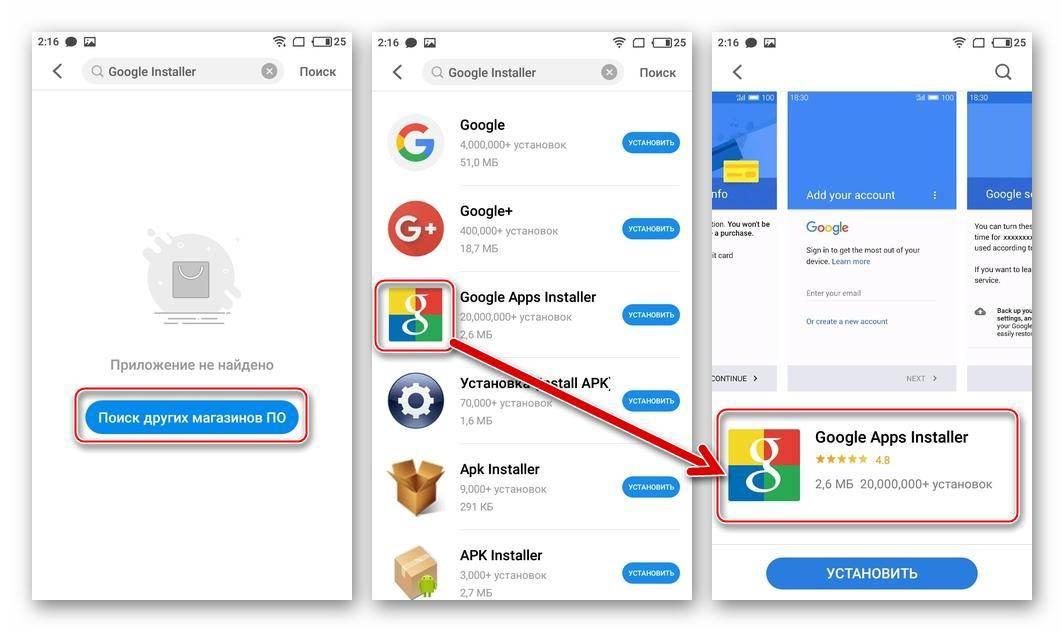 Play-Market-na-MEIZU-dlya-ustanovki-Google-Apps-Installer-iz-Meizu-App-Store.png