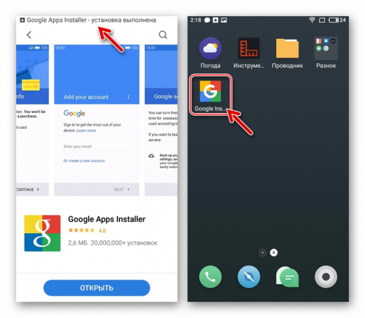 Play-Market-na-MEIZU-Google-Apps-Installer-ustanovka-vyipolnena.png