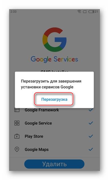 Play-Market-na-MEIZU-perezagruzka-dlya-zaversheniya-ustanovki-servisov-Google.png