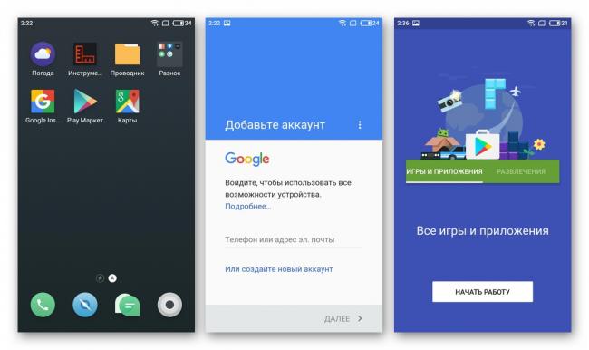 Play-Market-na-MEIZU-Cervisyi-Google-ustanovlenyi-i-gotovyi-k-rabote.png