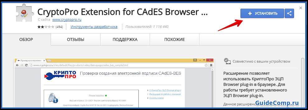 криптопро эцп browser plug in яндекс браузер