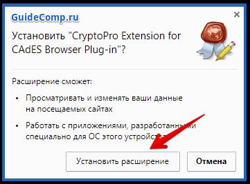 криптопро эцп browser plugin для яндекс браузера