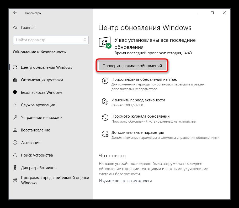 ustanovka-poslednih-sistemnyh-obnovlenij-dlya-normalizaczii-raboty-roblox-v-windows-10.png