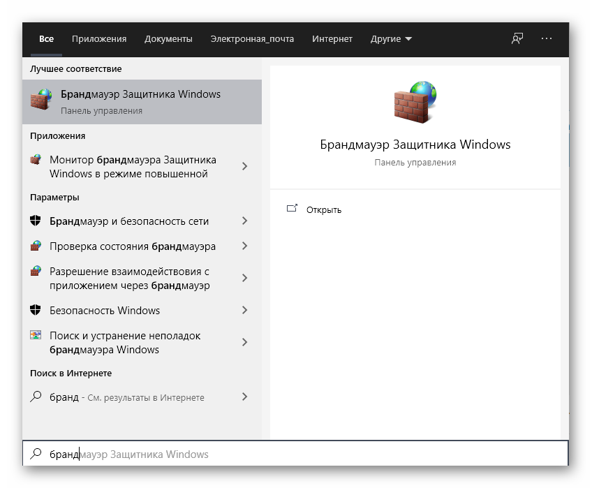 otklyuchenie-mezhsetevogo-ekrana-dlya-normalizaczii-raboty-roblox-v-windows-10.png