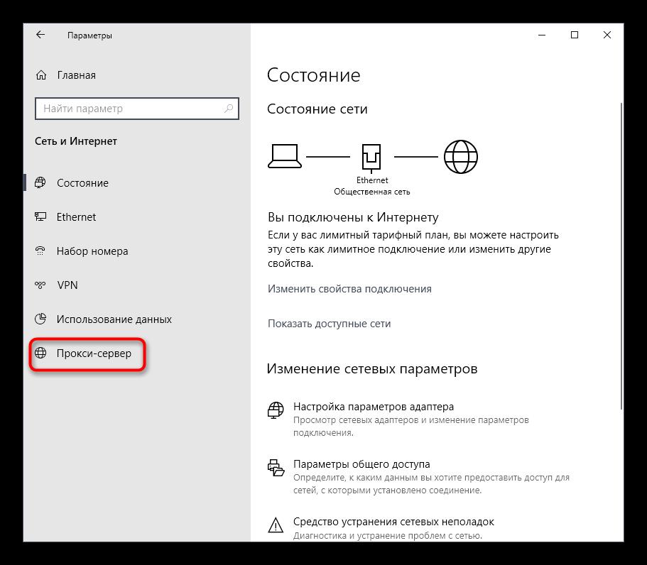 perehod-k-nastrojke-proksi-dlya-resheniya-problem-s-zapuskom-roblox-v-windows-10.png