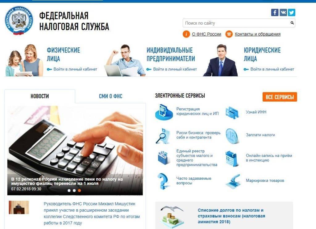 sajt-fns-1024x744.jpg