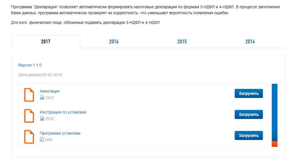 Ustanovka-programmy-Deklaraciya-1024x570.png