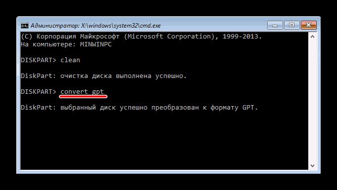 Vvod-operatora-konvertatsii-MBR-v-GPT-v-komandnoj-stroke.png