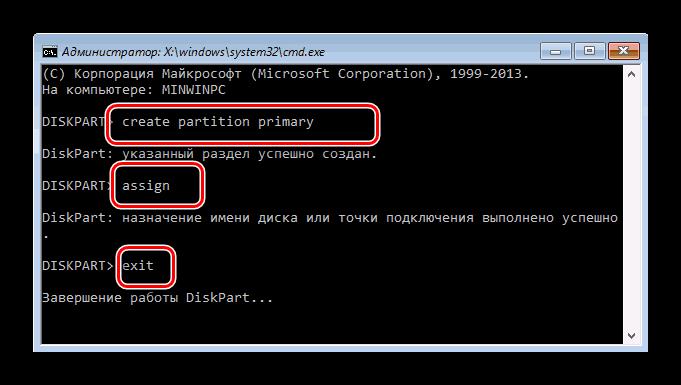 Okonchanie-protsedury-konvertatsii-MBR-v-GPT-v-komandnoj-stroke.png