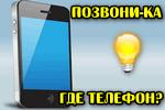 Gde-telefon....png