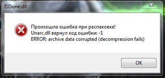 unarc-dll-error.png