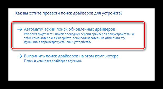 avtomaticheskij-poisk-obnovlennyh-drajverov-blyutuz-vindovs-7.png