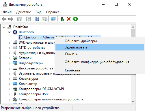 Включение адаптера Bluetooth в диспетчере устройств