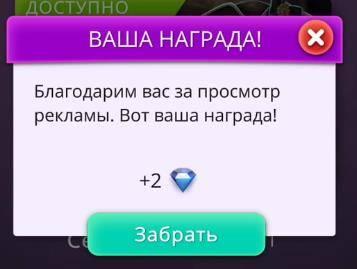 Almazy-za-prosmotr-reklamy.jpg