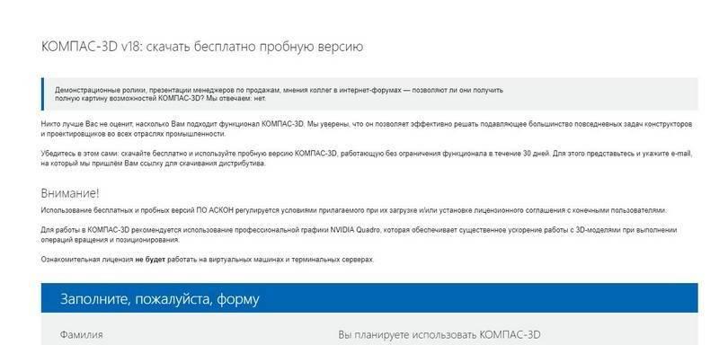 skachat-probnuyu-versiyu-kompas-3d-s-ofitsialnogo-sajta.jpg