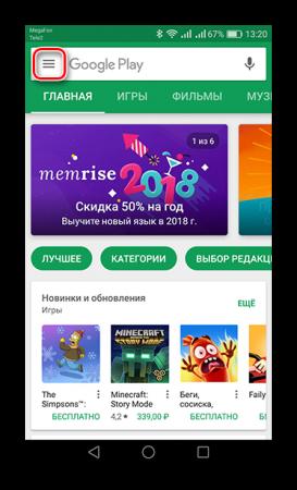 Otkryitie-Menyu-v-prilozhenii-Pley-Market.png
