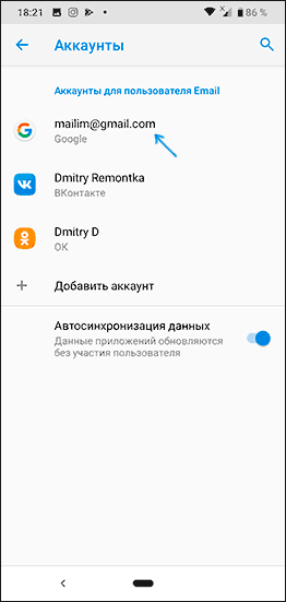 delete-google-account-android-play.png