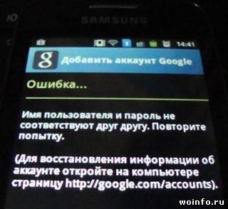 ne-dobavlyaetsya-google-akkaunt-na-android-smartfone-kak-ispravit.jpg