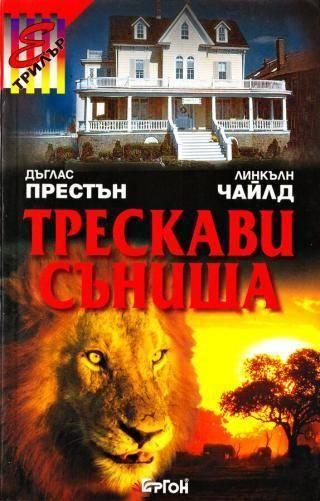 treskavi-snishcha_587336.jpg