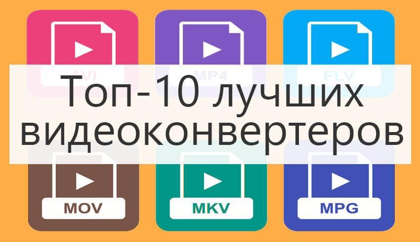 luchshie-programmy-dlya-konvertirovaniya-video_11.jpg