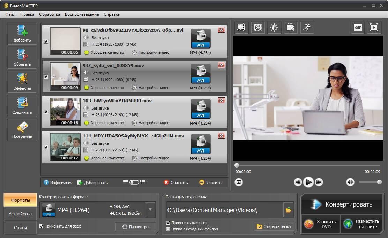 luchshie-programmy-dlya-konvertirovaniya-video_01.jpg