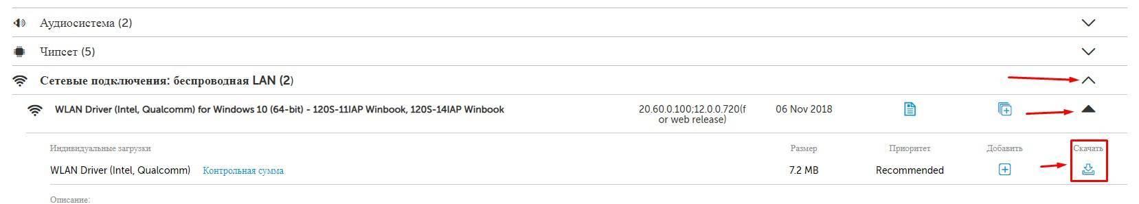Как установить и обновить Wi-Fi драйвер на ноутбук Windows 7?