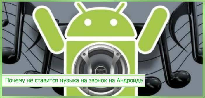 ne-menjaetsja-melodija-zvonka-android.jpg