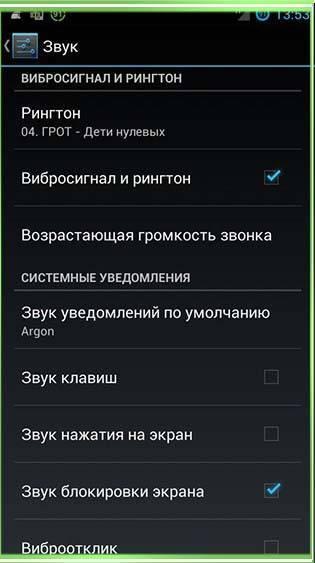 ne-ustanavlivaetsja-melodija-na-zvonok-android.jpg
