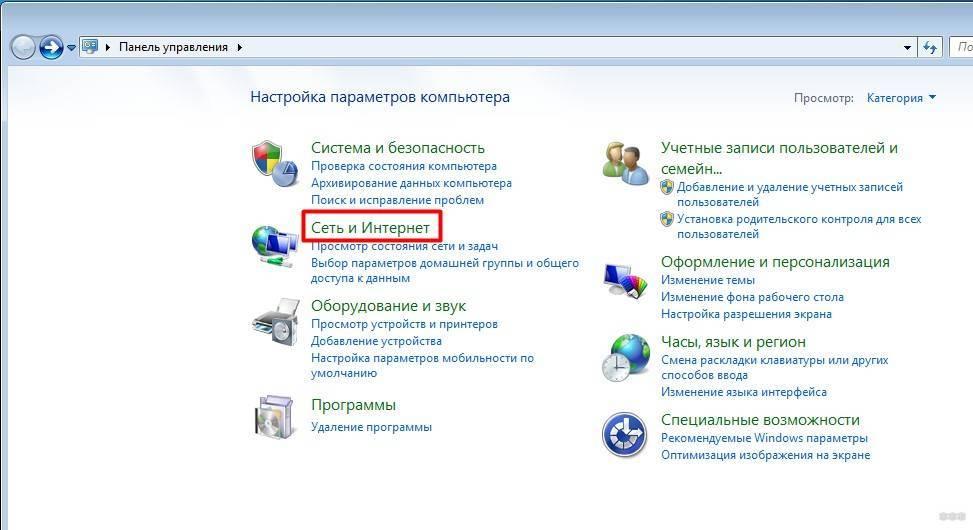 Нет беспроводного сетевого соединения в Windows 7 и выше