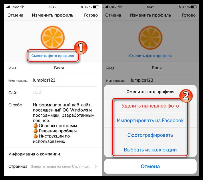 Izmenenie-avatara-v-prilozhenii-Instagram.png
