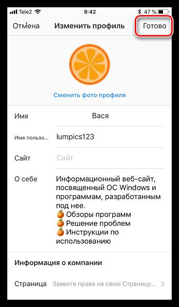 Sohranenie-novogo-avatara-v-prilozhenii-Instagram.png