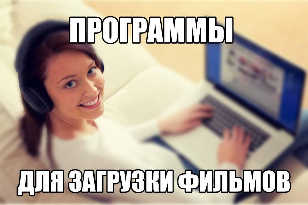 programmy-dlya-zagruzki-filmov-iz-interneta.jpg